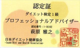 認定書。ダイエット検定1級。プロフェッショナルアドバイザー。萩原雅之。日本ダイエット健康協会。