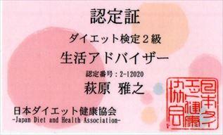 認定書。ダイエット検定2級。生活アドバイザー。萩原雅之。日本ダイエット健康協会。