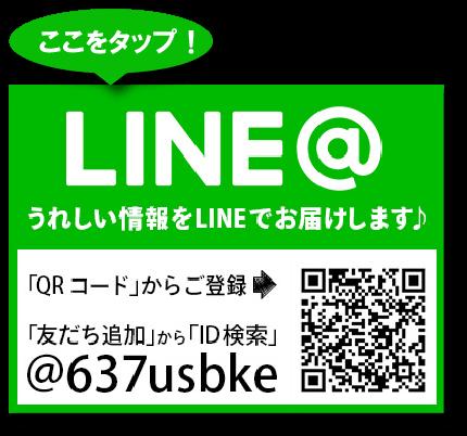 LINE@。うれしい情報をLINEでお届けします♪