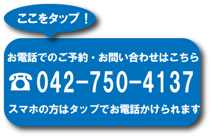 お電話でのご予約・お問い合わせはこちら。☎042-750-4137。スマホの方はタップでお電話かけられます。