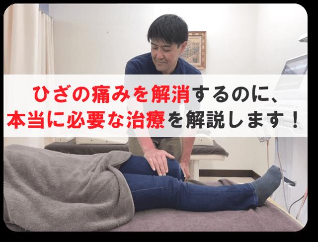 ひざの痛みを解消するのに、 本当に必要な治療を解説します!